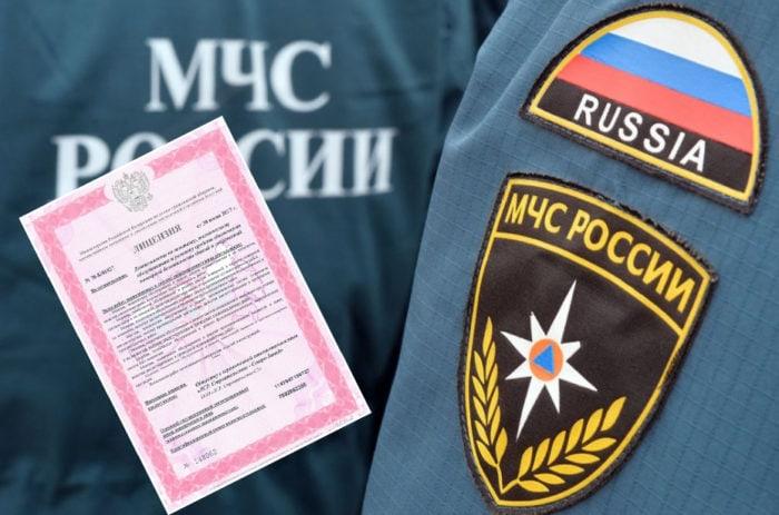 Какой список документов требуется для получения лицензии МЧС